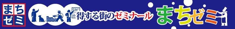 machizemi_title_800_100