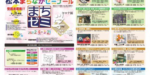 machizemi12th_1